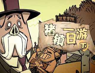 饥荒学院56:猪镇一日游(下)