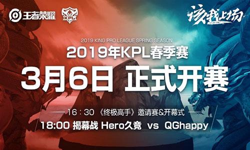 (图1:2019KPL春季赛揭幕战预告)