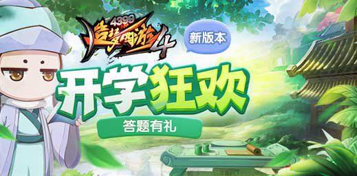 新增四人组队副本狮驼岭·鹏 造梦西游4手机版V1.84版本更新公告