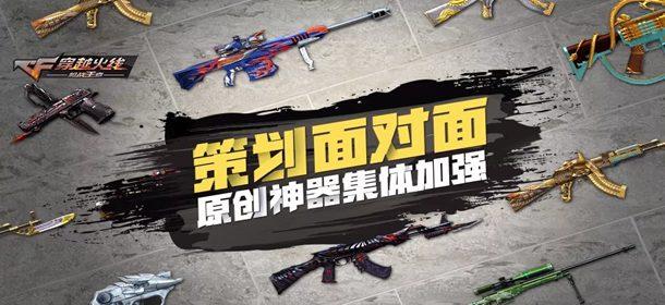 CF手游大事记!这些英雄级武器将被加强!