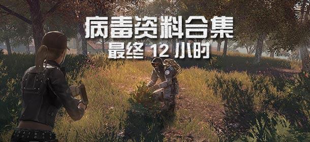 CF手游最终12小时病毒资料合集