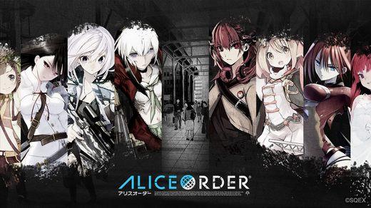 爱丽丝秩序