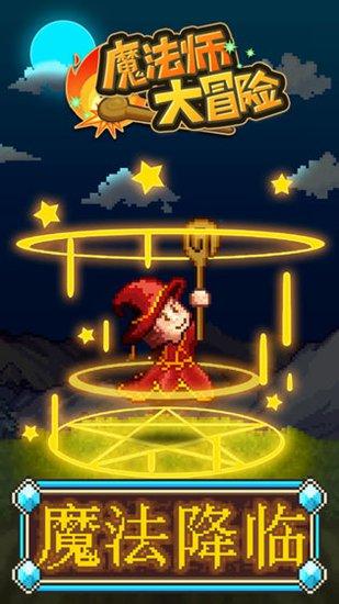 魔法师大冒险攻略大全 玩法技巧攻略汇总
