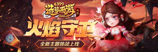 守卫巴蕉扇 击败九头虫 造梦西游外传V3.9.5版本更新公告