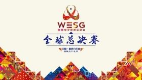 炉石会长夫妇空降第三届WESG总决赛现场,虎牙豪华主播阵容等你来看