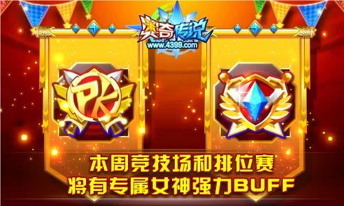奥奇传说2019.3.8预告,开学福利季-女神节!
