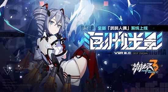 崩坏3重大版本更新 3月14日武装人偶参战
