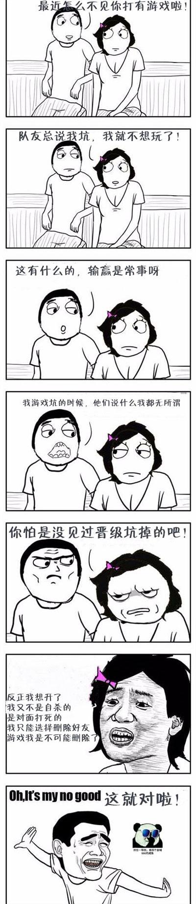 CF手游漫画三