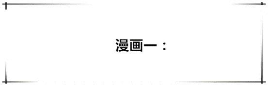 CF手游漫画一