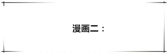 CF手游漫画二