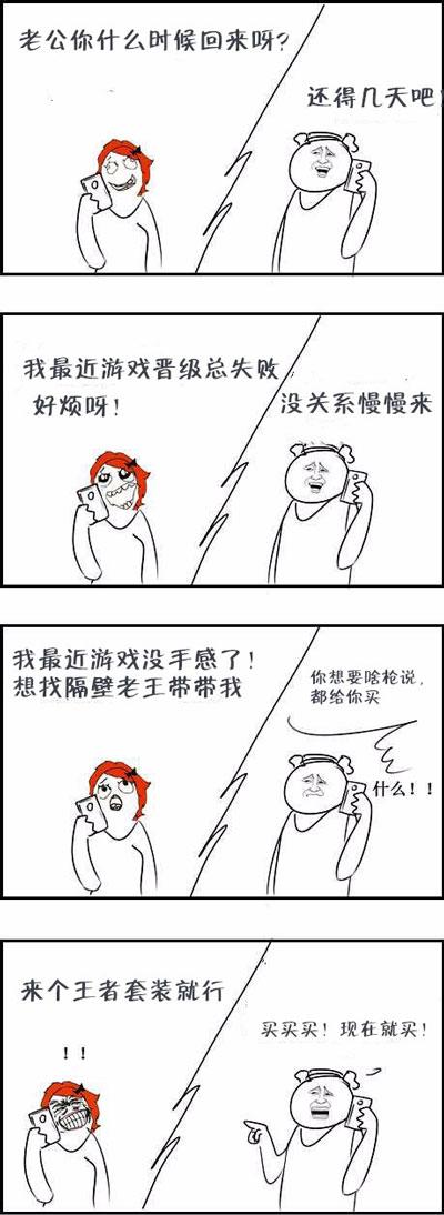 CF手游漫画四