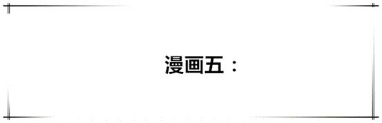 CF手游漫画五