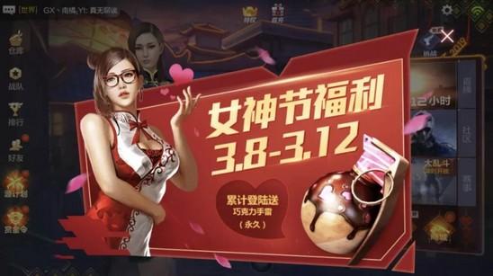 CF手游女神嗨枪节开启 七大福利陪你疯
