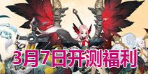 长安幻世绘3月7日开测活动一览 5位免费传说你看好谁?