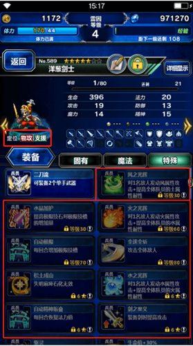 最终幻想:勇气启示录