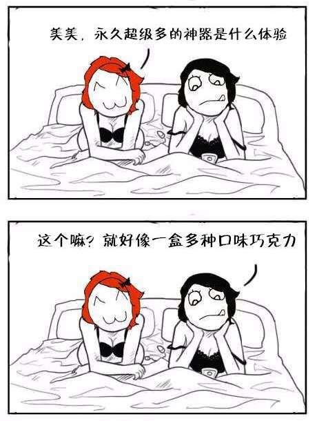 CF手游漫画