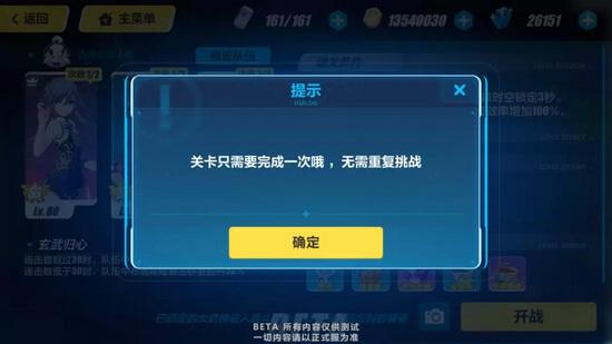 崩坏3挑战之路改版