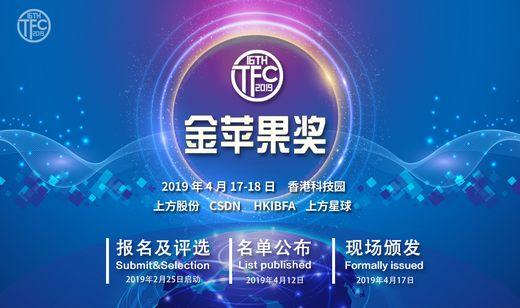 """荣耀时刻!2019年度第16届""""金苹果奖""""评选正式开启"""