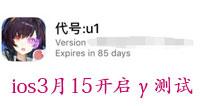 代号:U13月15日iOS黑盒γ测试下载公告