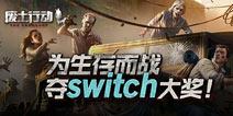 为生存而战 玩《废土行动》夺switch大奖!