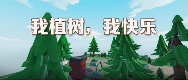 乐高无限大科普 揭秘游戏里大部分玩家都不认识的树