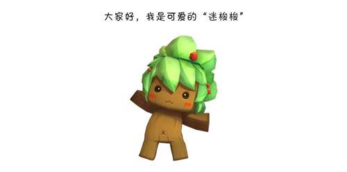 迷你世界植树节4