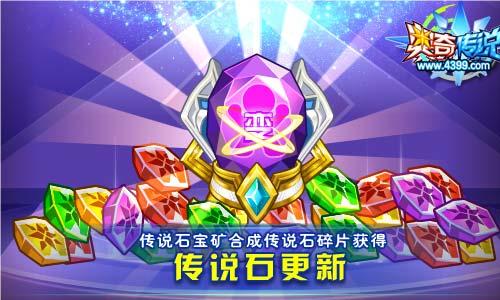 奥奇传说3.15更新 战神诸葛亮登场