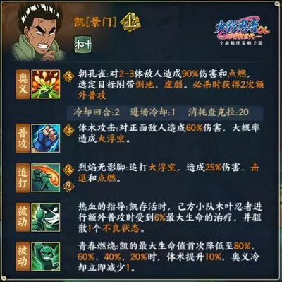 火影忍者ol手游景门凯技能