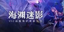 崩坏3V3.0海渊迷影 3月14日更新维护公告