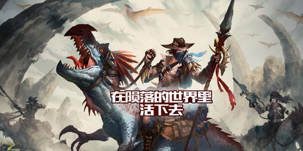 活下来!陨落世界,恐龙为伴,生存攻防,对抗末世!