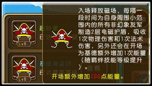 平民玩家的免费福利 《海贼王启航》突破基德试用报告