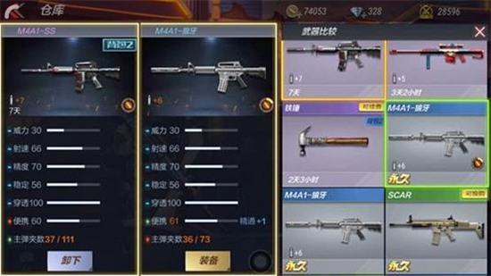 CF手游M4A1-SS评测 双弹夹配置 性能大幅提升