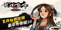 《武炼巅峰之帝王传说》飞升仙界吃鸡 赢华为荣耀10手机!