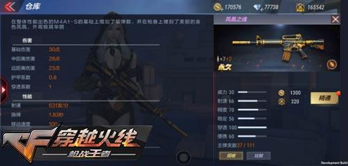 CF手游凤凰之魄2