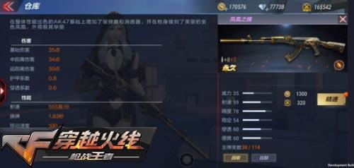 CF手游凤凰之魄5