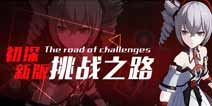 崩坏3新版挑战之路攻略