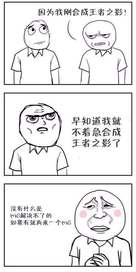 CF手游漫画 土豪玩家无所畏惧