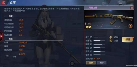 CF手游凤凰系列步枪来袭 魂魄究竟谁胜一筹