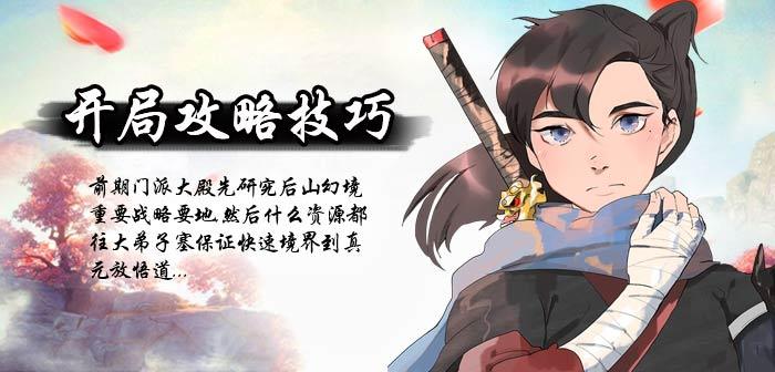武炼巅峰之帝王传说开局攻略技巧