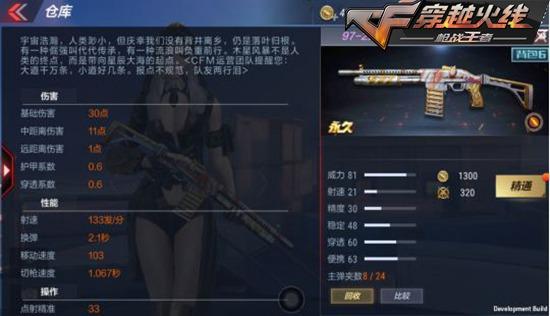 CF手游高级橙色品质武器 凤凰系列涅槃降世