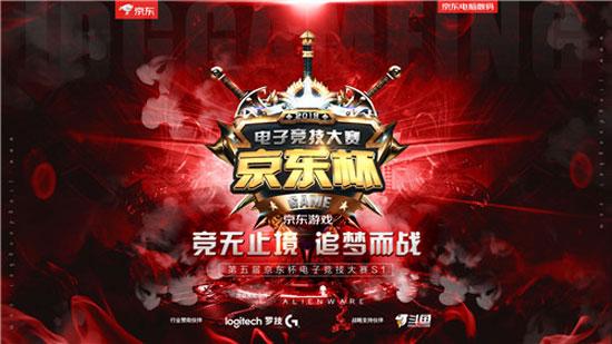 第五届东杯电子竞技大赛