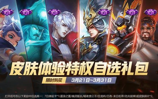 王者荣耀3月19日更新