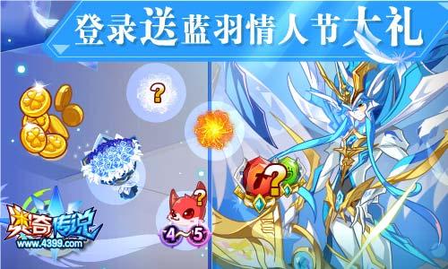 奥奇传说3.22更新 王者帝释天传说