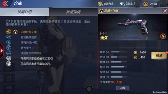 CF手游武器手感变动 武器道具优化合集