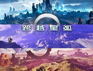 """""""科幻热""""意味着大国崛起 谈谈《流浪地球》与国产科幻游戏"""