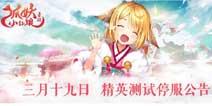 狐妖小红娘手游3月19日精英测试停服公告