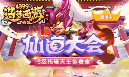 仙道大会再次来袭! 造梦西游外传V3.9.7版本更新公告