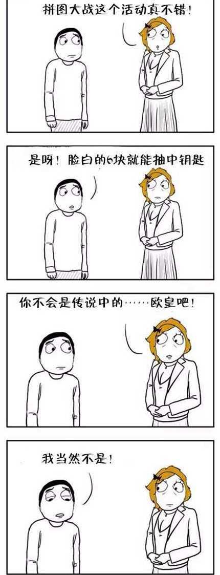 CF手游漫画 玄不救非氪不改命