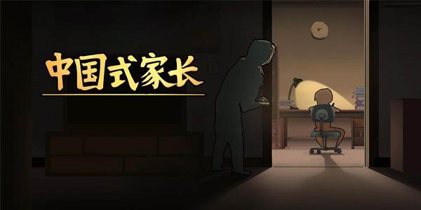 《中國式家長》:孩子,為了爸媽的面子,我希望你再努力一點