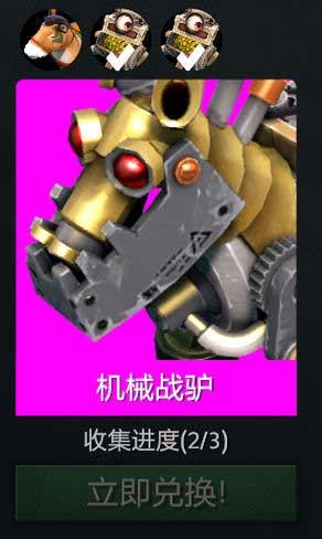 机械战驴(天辉版)